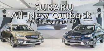 【邢男試駕】SUBARU All-New Outback 主安升級全新上市 | 新車發表